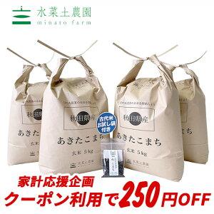 【おまけ付き】秋田県産 農家直送 あきたこまち 玄米20kg(5kg×4袋)令和元年産 / 古代米お試し袋付き