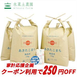 【おまけ付き】【クーポン配布中】秋田県産 農家直送 あきたこまち 無洗米 20kg(5kg×4袋)令和元年産 / 古代米お試し袋付き