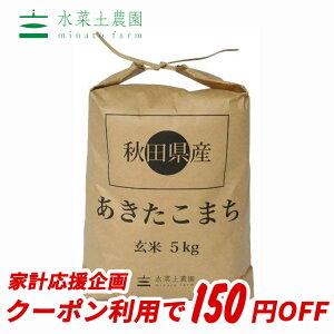 【おまけ付き】秋田県産 農家直送 あきたこまち 玄米5kg 令和元年産 / 古代米お試し袋付き