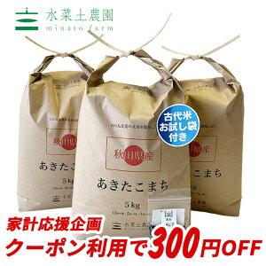 【おまけ付き】【クーポン配布中】秋田県産 農家直送 あきたこまち 精米15kg(5kg×3袋)令和元年産 / 古代米お試し袋付き