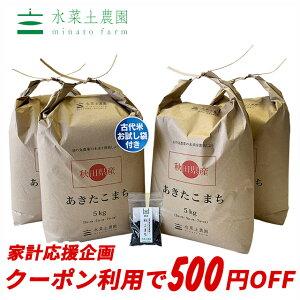 【おまけ付き】【クーポン配布中】秋田県産 農家直送 あきたこまち 精米20kg(5kg×4袋)令和元年産 / 古代米お試し袋付き