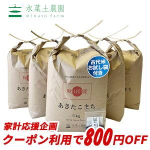 【おまけ付き】【クーポン配布中】秋田県産 農家直送 あきたこまち 精米25kg(5kg×5袋)令和元年産 / 古代米お試し袋付き