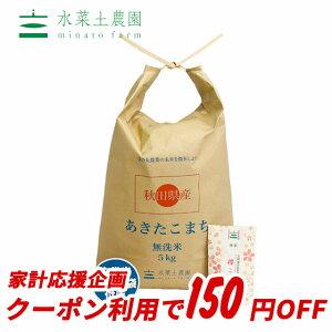 【おまけ付き】【クーポン配布中】秋田県産 農家直送 あきたこまち 無洗米5kg 令和元年産 / 古代米お試し袋付き
