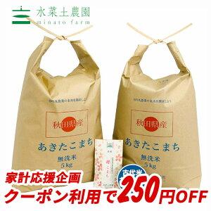 【おまけ付き】【クーポン配布中】秋田県産 農家直送 あきたこまち 無洗米10kg(5kg×2袋)令和元年産 / 古代米お試し袋付き