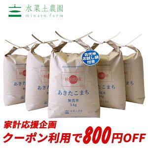 【おまけ付き】【クーポン配布中】秋田県産 農家直送 あきたこまち 無洗米 25kg(5kg×5袋)令和元年産 / 古代米お試し袋付き