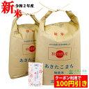 新米【おまけ付き】【クーポン配布中】秋田県産 農家直送 あきたこまち 無洗米10kg(5kg×2袋)令和2年産 / 古代米お…