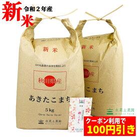 新米【おまけ付き】【クーポン配布中】秋田県産 農家直送 あきたこまち 精米10kg(5kg×2袋)令和2年産 / 古代米お試し袋付き