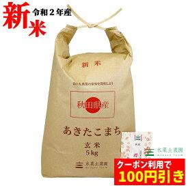 新米【おまけ付き】【クーポン配布中】秋田県産 農家直送 あきたこまち 玄米 5kg 令和 2年産 / 古代米お試し袋付き