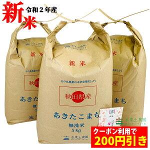 新米【おまけ付き】【クーポン配布中】秋田県産 農家直送 あきたこまち 無洗米 15kg(5kg×3袋)令和2年産 / 古代米お試し袋付き