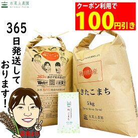 【3/1限定!エントリーで最大12倍!】【おまけ付き】【クーポン配布中】秋田県産 農家直送 あきたこまち 精米10kg(5kg×2袋)令和2年産 / 古代米お試し袋付き