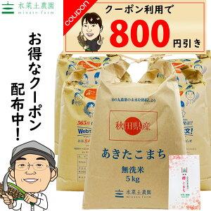【おまけ付き】【クーポン配布中】秋田県産 農家直送 あきたこまち 無洗米 25kg(5kg×5袋)令和2年産 / 古代米お試し袋付き