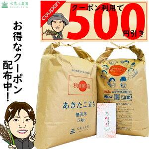 【500円引きクーポン配布中】【おまけ付き】秋田県産 農家直送 あきたこまち 無洗米10kg(5kg×2袋)令和2年産 / 古代米お試し袋付き