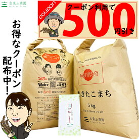 【500円引きクーポン配布中】【おまけ付き】秋田県産 農家直送 あきたこまち 精米10kg(5kg×2袋)令和2年産 / 古代米お試し袋付き
