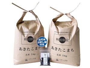 【玄米】秋田県産 農家直送 あきたこまち 10kg(5kg×2袋) 令和元年産 / 古代米(赤米or黒米)お試し袋付き