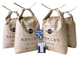 【玄米】秋田県産 農家直送 あきたこまち20kg(5kg×4袋)令和元年産 / 古代米(赤米or黒米)お試し袋付き