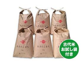 【精米】秋田県産 農家直送 あきたこまち 子どもに食べさせたいお米 30kg(5kg×6袋) 平成30年産 古代米付き
