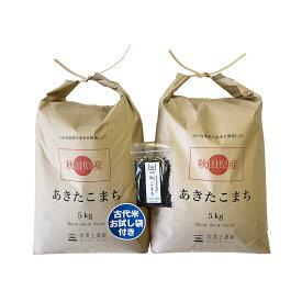 【精米】秋田県産 農家直送 あきたこまち 10kg(5kg×2袋)令和元年産 / 古代米(赤米or黒米)お試し袋付き