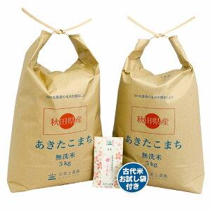 【無洗米】秋田県産 農家直送 あきたこまち 10kg(5kg×2袋)令和元年産 / 古代米(赤米or黒米)お試し袋付き