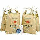 【無洗米】秋田県産 農家直送 あきたこまち 20kg(5kg×4袋)令和元年産 / 古代米(赤米or黒米)お試し袋付き