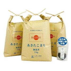 【無洗米】秋田県産 農家直送 あきたこまち 15kg(5kg×3袋)令和元年産 / 古代米(赤米or黒米)お試し袋付き