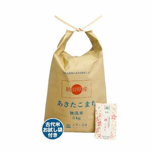 【無洗米】秋田県産 農家直送 あきたこまち 5kg 令和元年産 / 古代米(赤米or黒米)お試し袋付き