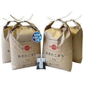 【精米】秋田県産 農家直送 あきたこまち 20kg(5kg×4袋)令和元年産 / 古代米(赤米or黒米)お試し袋付き