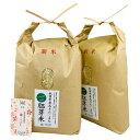【おまけ付き】秋田県産 農家直送 水菜土農園の胚芽米 あきあこまち 10kg(5kg×2袋) 令和 2年産 / 古代米お試し袋付き