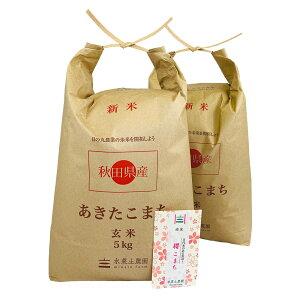 【おまけ付き】秋田県産 農家直送 あきたこまち 玄米 10kg(5kg×2袋) 令和 2年産 / 古代米お試し袋付き