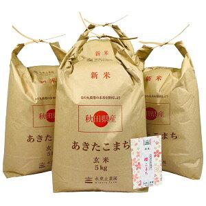 新米【おまけ付き】【クーポン配布中】秋田県産 農家直送 あきたこまち 玄米 20kg(5kg×4袋)令和 2年産 / 古代米お試し袋付き