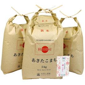 新米【おまけ付き】【クーポン配布中】秋田県産 農家直送 あきたこまち 精米20kg(5kg×4袋)令和2年産 / 古代米お試し袋付き