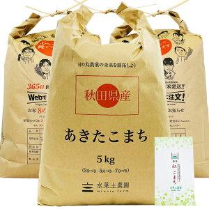 【おまけ付き】秋田県産 農家直送 あきたこまち 精米15kg(5kg×3袋)令和2年産 / 古代米お試し袋付き