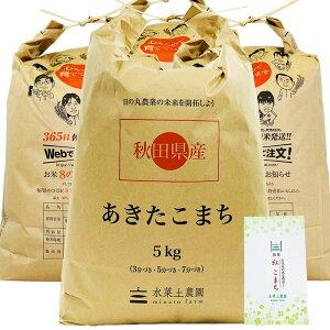 【おまけ付き】秋田県産 農家直送 あきたこまち 精米20kg(5kg×4袋)令和2年産 / 古代米お試し袋付き