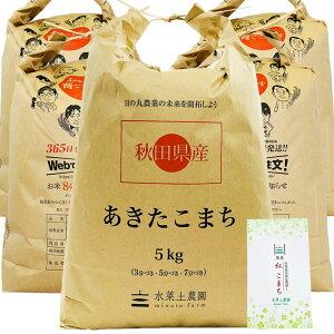 【おまけ付き】【クーポン配布中】秋田県産 農家直送 あきたこまち 精米25kg(5kg×5袋)令和2年産 / 古代米お試し袋付き