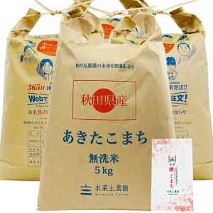 【おまけ付き】秋田県産 農家直送 あきたこまち 無洗米 20kg(5kg×4袋)令和2年産 / 古代米お試し袋付き