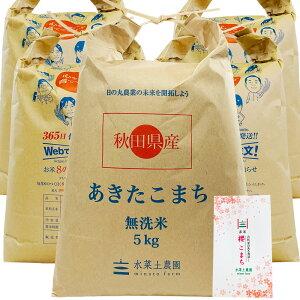 あきたこまち 無洗米 25kg(5kg×5袋)【古代米プレゼント付き】秋田県産 農家直送 令和2年産