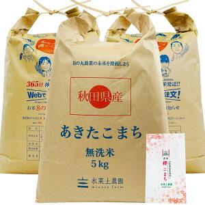 【おまけ付き】秋田県産 農家直送 あきたこまち 無洗米 15kg(5kg×3袋)令和2年産 / 古代米お試し袋付き