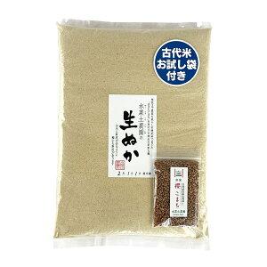 水菜土農園の生ぬか1kg / 古代米(赤米or黒米)お試し袋付き