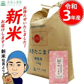 【新米お届け!】令和3年産 秋田県産 あきたこまち 無洗米5kg【古代米プレゼント付き】