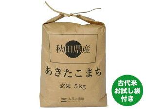 【玄米】秋田県産 農家直送 あきたこまち 5kg 令和元年産 / 古代米(赤米or黒米)お試し袋付き