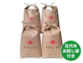 【精米】秋田県産 農家直送 あきたこまち 子どもに食べさせたいお米 20kg(5kg×4袋)平成30年産 古代米付き