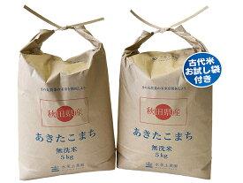 新米【無洗米】秋田県産 農家直送 あきたこまち 子どもに食べさせたいお米 10kg(5kg×2袋)令和元年産 古代米付き