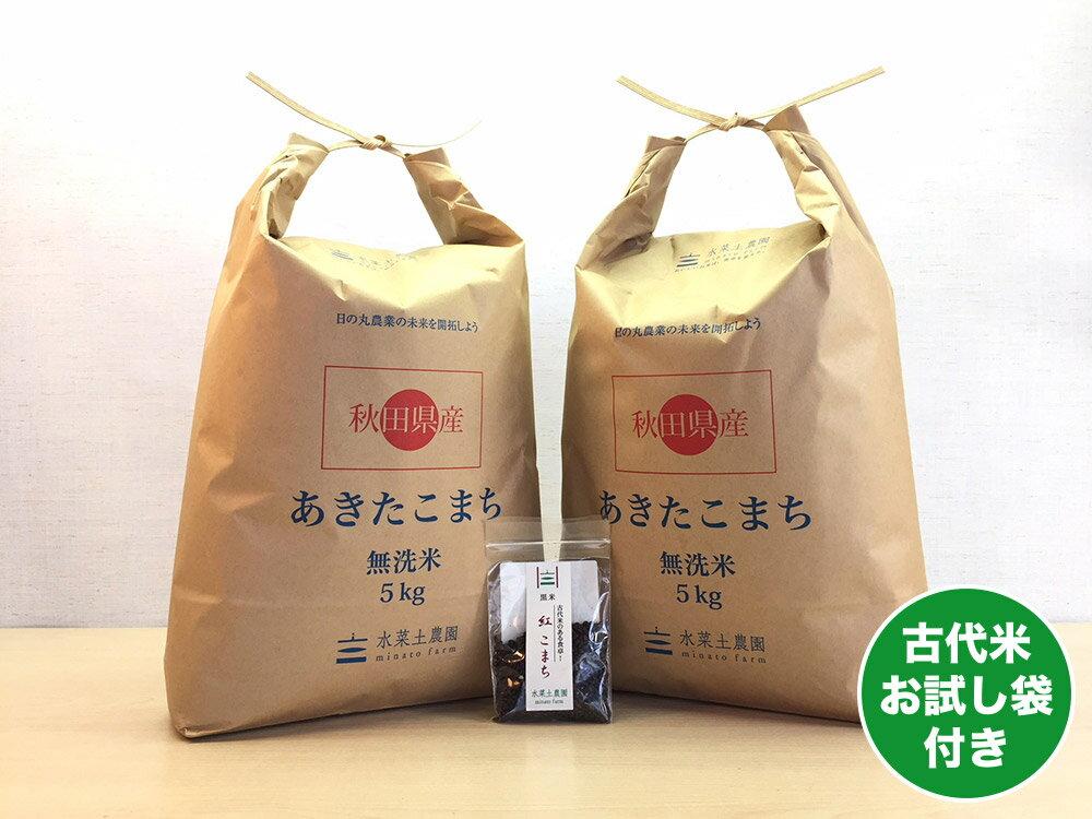 【無洗米】秋田県産 農家直送 あきたこまち 子どもに食べさせたいお米 10kg(5kg×2袋)平成30年産 古代米付き