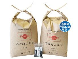 新米【精米】秋田県産 農家直送 あきたこまち 子どもに食べさせたいお米 10kg(5kg×2袋)令和元年産 古代米付き