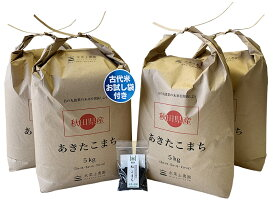 新米【精米】秋田県産 農家直送 あきたこまち 子どもに食べさせたいお米 20kg(5kg×4袋)令和元年産 古代米付き