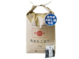 新米【精米】秋田県産 農家直送 あきたこまち 子どもに食べさせたいお米 5kg 令和元年産 古代米付き