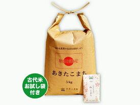 【精米】秋田県産 農家直送 あきたこまち 子どもに食べさせたいお米 5kg 平成30年産 古代米付き