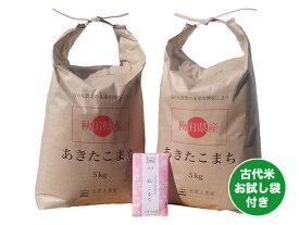 【精米】秋田県産 農家直送 あきたこまち 子どもに食べさせたいお米 10kg(5kg×2袋)平成30年産 古代米付き