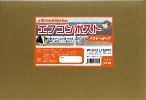 堆肥消臭発酵補助剤 エフコンポスト パウダータイプ 内容量 20Kg