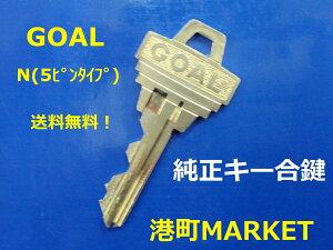 GOAL 純正キー ピンシリンダー N 5ピンタイプ 合鍵 スペアキー 子鍵