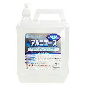 業務用アルコール除菌剤 アルコエース 5L│アルコール濃度78.9%!エタノール使用
